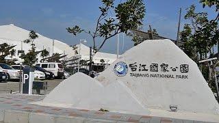 [台南旅遊景點介紹] 台江國家公園 遊客中心 Taijiang national park / Tainan Anping / 安南區 安平