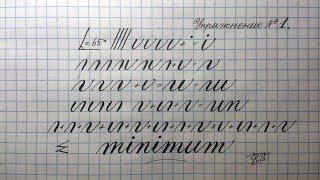 Упражнение первое. Четыре базовых элемента для каллиграфии острым пером.
