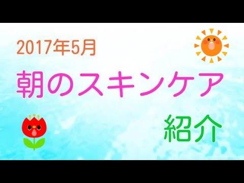 ☆朝のスキンケア紹介 2017年5月☆