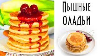 Как готовить #оладьи на кефире. Пышные вкусные #оладушки, очень простой рецепт.