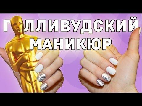 БЫСТРЫЙ Дизайн ногтей. Термо пленка (термо фольга) для ногтей. «Голливудский маникюр»