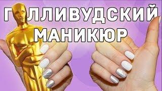 БЫСТРЫЙ Дизайн ногтей. Термо пленка (термо фольга) для ногтей.