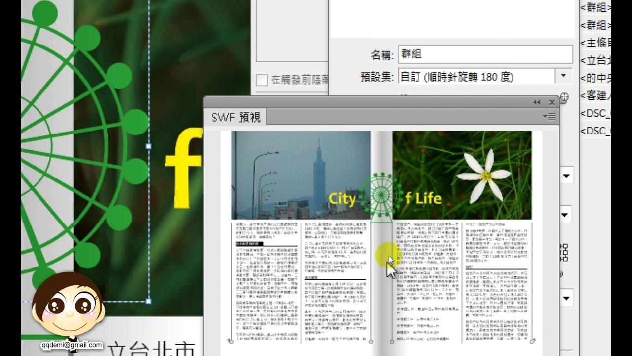勝's教學_InDesign_互動網頁輸出05_動畫設定 (Gjun 平面課程) - YouTube