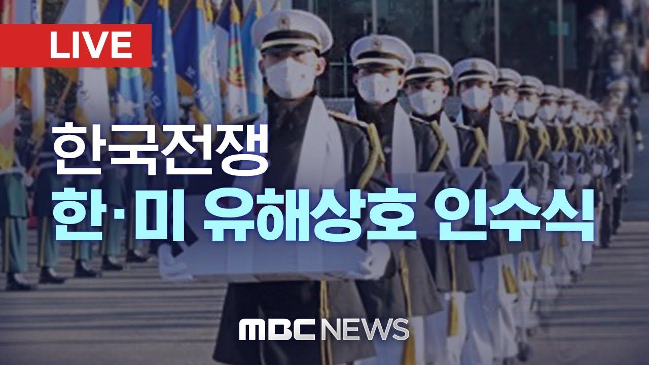 Download 한국전쟁 한·미 유해 상호 인수식 [LIVE] MBC 중계방송 2021년 9월 23일