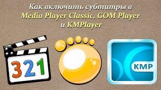 Как включить субтитры в Media Player Classic, GOM Player, KMPlayer(Для включения субтитров в Media Player Classic переходим «Play» - «Subtitles» («Воспроизведение» - «Субтитры»), из выпадающе..., 2014-11-19T04:33:36.000Z)