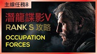 【潛龍諜影 5:幻痛】RANK S攻略 - 主線任務8 | Metal Gear Solid V RANK S - Occupation Forces