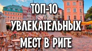 видео город Рига достопримечательности