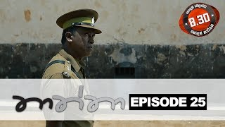 Thaththa | Episode 25 | Sirasa TV 08th September 2018 [HD] Thumbnail