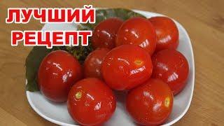 ВОЛШЕБНЫЕ маринованные помидоры  в банках. Лучший рецепт закатанных помидоров проверенный годами