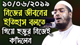 Hafizur Rahman Siddiki New Waz 2019 || হাফিজুর রহমান সিদ্দিকি কুয়াকাটা