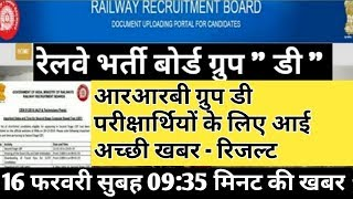 Railway group d result 2018 Big Update || Rrb group d 2018 result, rrb result 16 February New update
