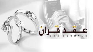 افخم شيلة ملكة عقد قران باسم خالد وريم2021|| انكتب عقد القران || ملكة عروسين حماسي تهبل