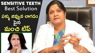 Sensitivity and Cavity Problems Best Solutions By Dr.Vijaya Lakshmi | Health Qube