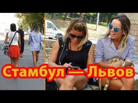Турецкие РОКСОЛАНЫ в УКРАИНЕ / Львов