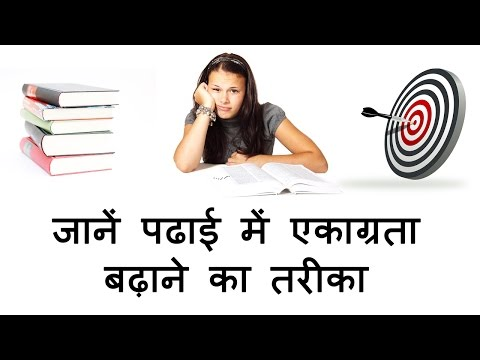 How to increase concentration and memory power in hindi  in studies