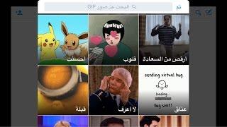 اضافة الصور المتحركة في الايفون من نفس تطبيق تويتر بدون جيلبريك