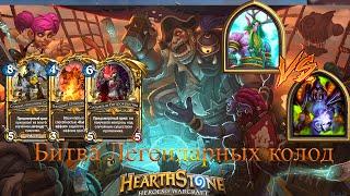 Hearthstone: Битва легендарных колод