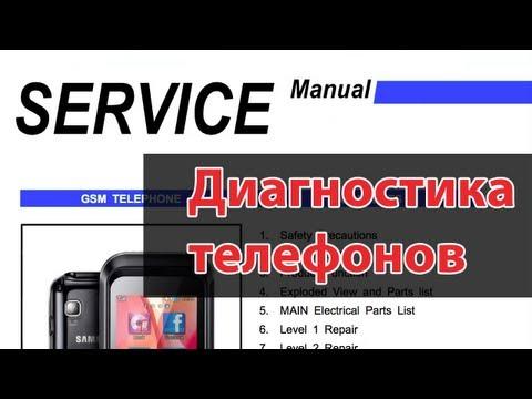 Работа с сервис мануалами сотовых телефонов