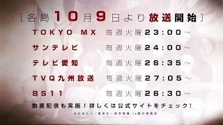 「東京喰種:re」最終章 番宣CM