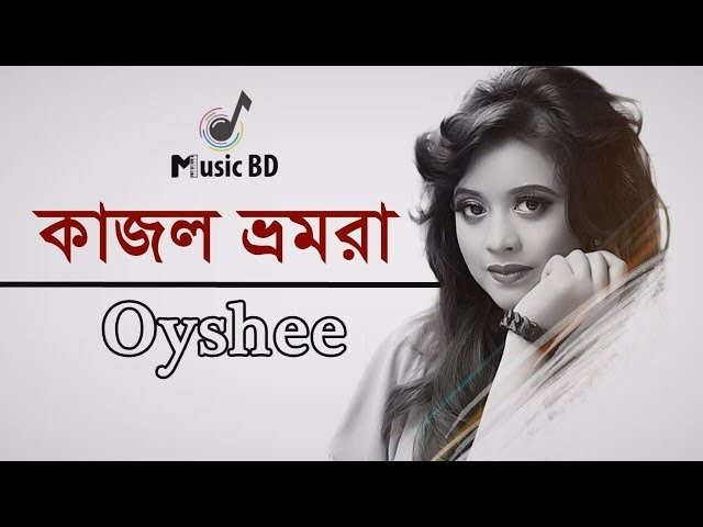 কাজল ভ্রমরারে   Kajol Bhromora re   Oyshee   Lyrics