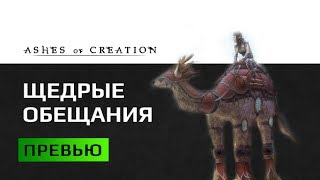 Ashes Of Creation. Превью  - Кульбит в жанре ММОРПГ
