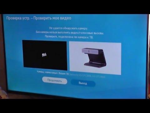 486. Как пользоваться программой Skype на телевизоре Samsung. Амурка онлайн. Амурская обл.