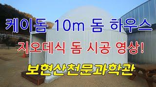 케이돔 10m 돔 하우스 시공영상 영천천문과학관편