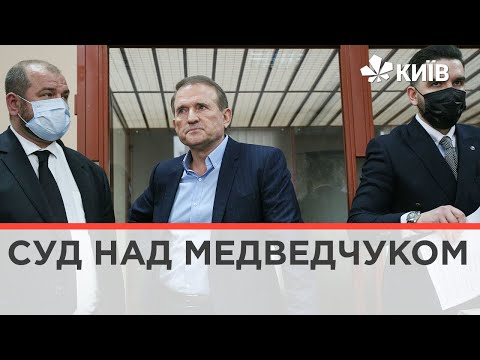 Судять Медведчука: під Печерським судом мітинг