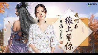 Download lagu 曾之喬Joanne Tseng--《天涯明月刀》主題曲 [陌上花開 ]MV首播
