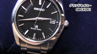 腕時計してますか?世界最高峰9Fクォーツ搭載「Grand Seiko SBGX061」Made in Japan シンプルイズベスト ビジネスに重宝しています