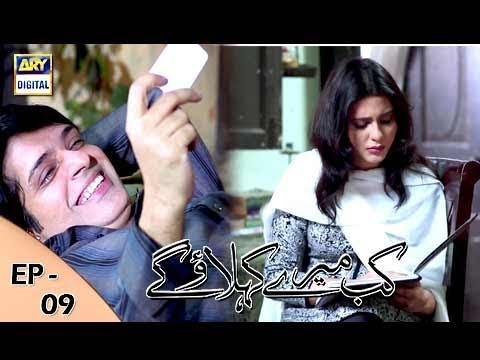 Kab Mere Kehlaoge - Episode 9 - 9th January 2018 - ARY Digital Drama