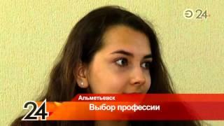 В Альметьевске в центре занятости прошла выставка профессий для старшеклассников