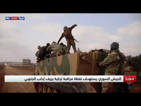 الجيش السوري يستهدف نقطة مراقبة تركية بريف إدلب الجنوبي  - نشر قبل 3 ساعة