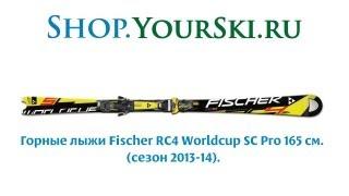 Горные лыжи Fischer RC4 Worldcup SC Pro(Обзор горных лыж Fischer RC4 Worldcup SC Pro которые можно купить в магазине Shop.YourSki.ru., 2013-09-08T17:04:21.000Z)
