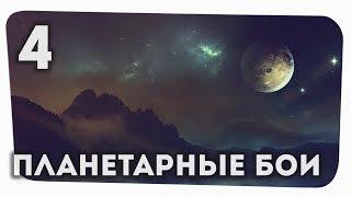 Остров Аленький • Планетарные бои #4 • Космические Рейнджеры 2 HD Революция • 1080р