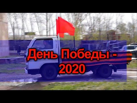 День Победы 9 мая 2020 года в маленьком городе Вихоревка.