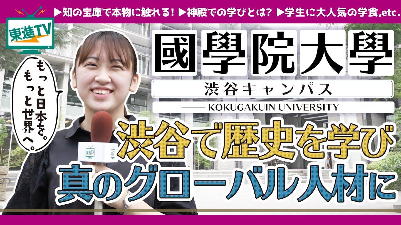 【國學院大學】渋谷キャンパス紹介|日本を学び、夢・世界に羽ばたく!!