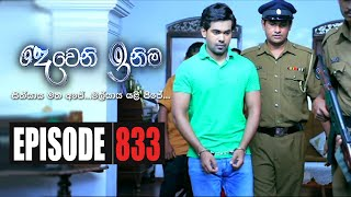 Deweni Inima | Episode 833 04th June  2020 Thumbnail