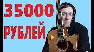 гитара за 35000 рублей / CRAFTER DE-7/N  Обзор инструмента