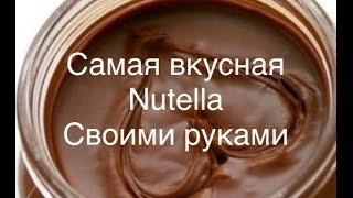 Как сделать пасту Nutella не выходя из дома