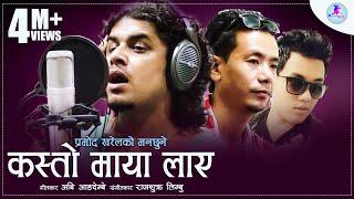 Kasto Maya laye ||  Pramod Kharel /  प्रमोद खरेलको मनछुने  एक गीत 1M+ Views thumbnail