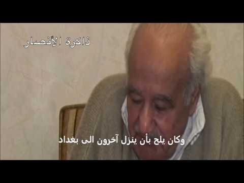 قناة -ذاكرة الأنصار- الحلقة رقم (40) - الرفيق الراحل سليم اسماعيل (ابو عواطف) : مندسون جواسيس