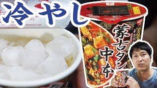 カップ麺の蒙古タンメンを冷やしにしてみた結果