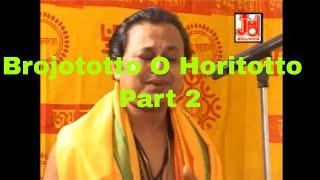 Kabigan:- Ashim Sarkar:- Brojototto o Horitotto (Part 2)||ব্রজতত্ব ও হরিতত্ত্ব দ্বিতীয় পর্ব