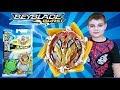 НОВИНКА СФИНКС С4  от Hasbro БейБлэйд Обзор Битва SPHIX S4 Beyblade Burst Turbo Slingshock