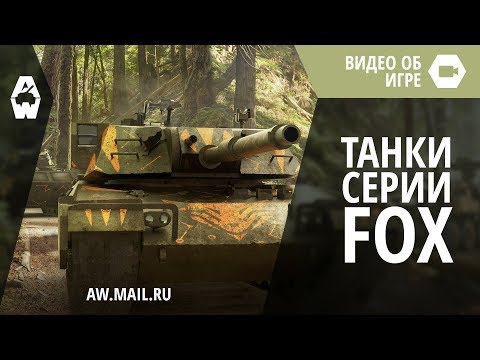 AW: Проект Армата. Премиум танки серии FOX