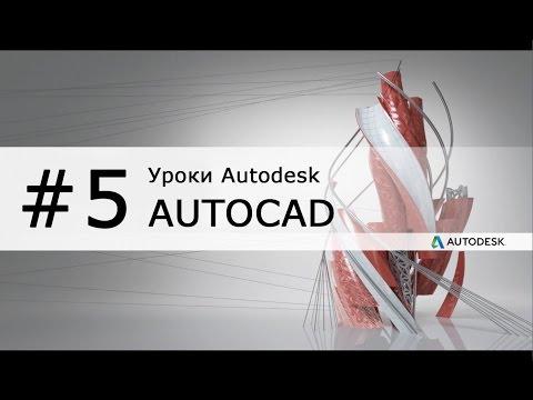 AutoCAD/Автокад видеоуроки. Практические видео уроки
