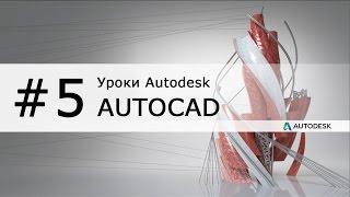 Инструмент круг в AutoCAD 2016 ►Уроки AutoCAD