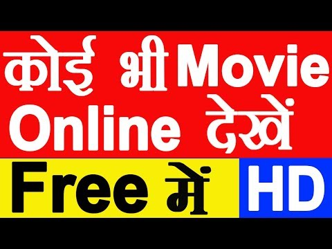 How to Watch Latest Movie Online Free on PC and Android