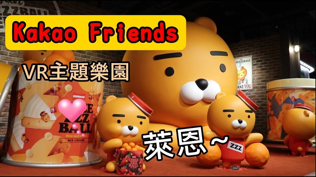 韓國Kakao Friends VR主題樂園~起司萊恩太可愛啦 !